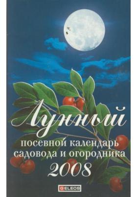 Лунный посевной календарь садовода и огородника