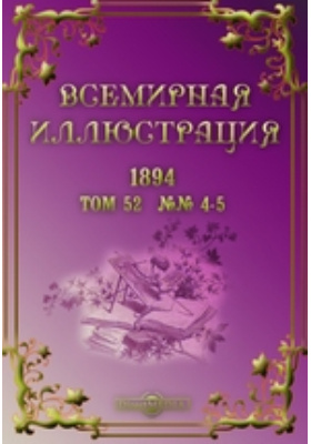 Всемирная иллюстрация. 1894. Т. 52, №№ 4-5