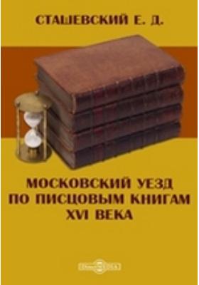 Московский уезд по писцовым книгам XVI века: монография