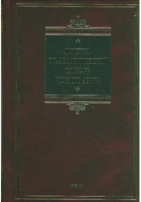 Лексико-фразеологический словарь русского языка : 1500 фразеологических единиц
