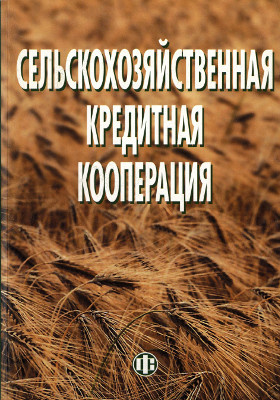 Сельскохозяйственная кредитная кооперация: учебное пособие