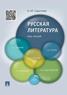 Русская литература : курс лекций