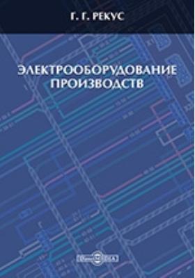 Электрооборудование производств : Справочное пособие: учебное пособие