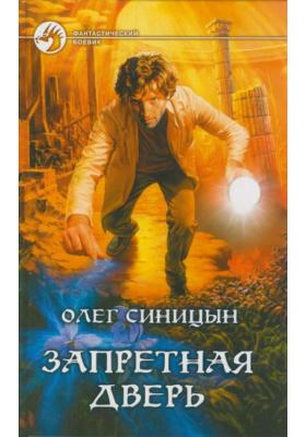 Запретная дверь : Фантастический роман