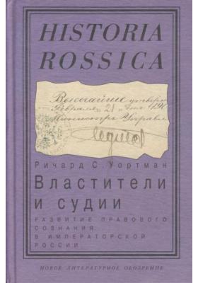 Властители и судии = The Development of a Russisn Legal Consciousness : Развитие правового сознания в императорской России