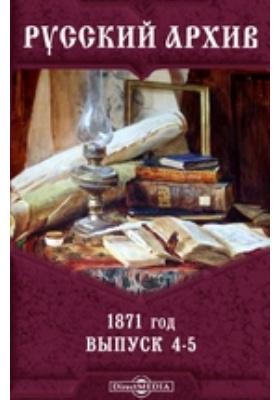 Русский архив: журнал. 1871. Вып. 4