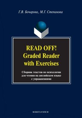 Read Off! Graded Reader with Exercises : сборник текстов по психологии для чтения на английском языке с упражнениями: учебное пособие