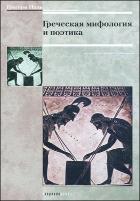 Греческая мифология и поэтика
