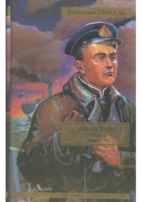 Океанский патруль. В 2 томах. Том I. Аскольдовцы