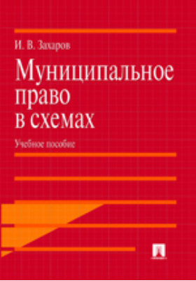 Муниципальное право в схемах: учебное пособие