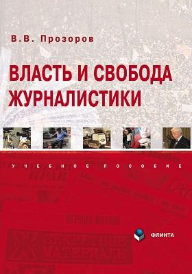 Власть и свобода журналистики: учебное пособие