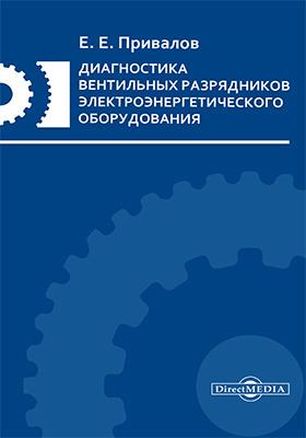 Диагностика вентильных разрядников электроэнергетического оборудования: учебное пособие