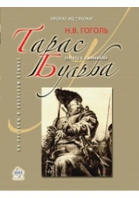 Тарас Бульба (на русском и аварском языках): художественная литература