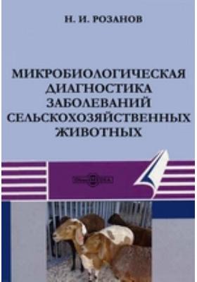 Микробиологическая диагностика заболеваний сельскохозяйственных животных