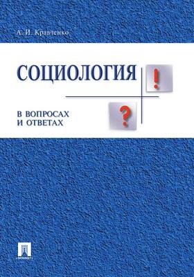 Социология : в вопросах и ответах: учебное пособие