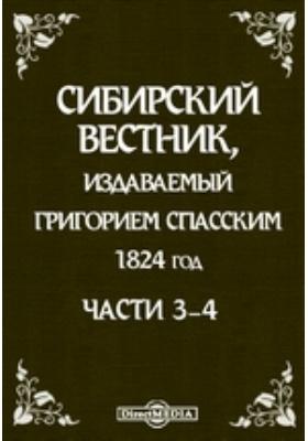 Сибирский вестник: журнал. 1824. Части 3-4
