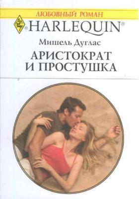Аристократ и простушка = The Aristocrat and the Single Mom : Роман