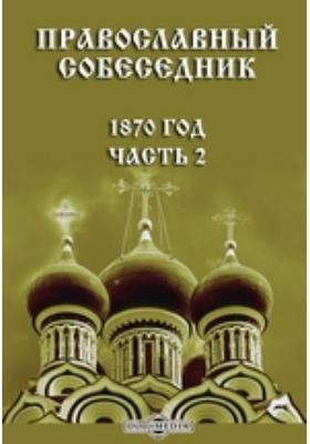 Православный собеседник. 1870, Ч. 2