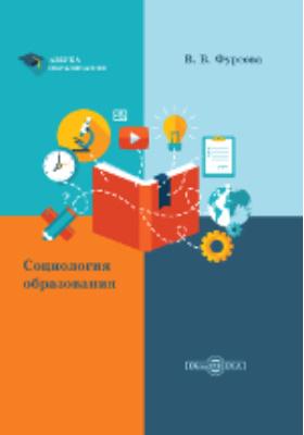 Социология образования: учебно-методическое пособие