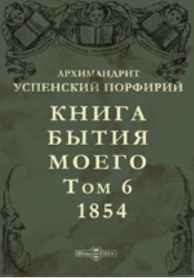 Книга бытия моего: документально-художественная литература. Том 6. 1854