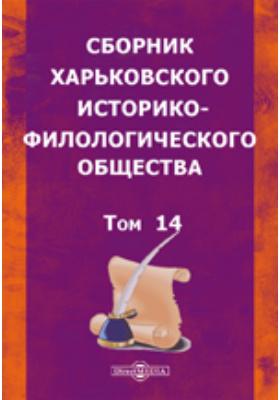 Сборник Харьковского историко-филологического общества. Т. 14