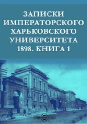 Записки Императорского Харьковского университета: журнал. 1898. Книга 1