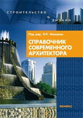Справочник современного архитектора