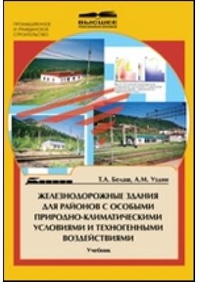 Железнодорожные здания для районов с особыми природно-климатическими условиями и техногенными воздействиями: учебник