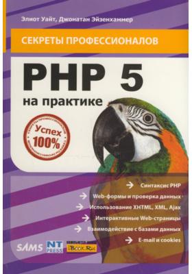 PHP 5 на практике = PHP 5 in Practice