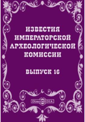 Известия Императорской археологической комиссии: журнал. 1905. Выпуск 16