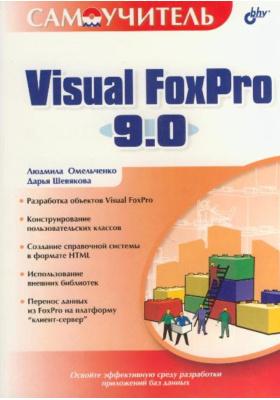 Самоучитель Visual FoxPro 9.0