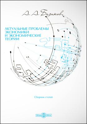 Актуальные проблемы экономики и экономические теории : сборник статей: сборник научных трудов