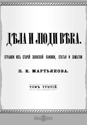 Дела и люди века : отрывки из старой записной книжки, статьи и заметки. Т. 3
