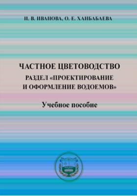 Частное цветоводство. Раздел «Проектирование и оформление водоемов»: учебное пособие