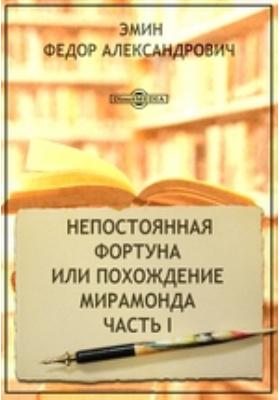 Непостоянная фортуна или Похождение Мирамонда, Ч. I