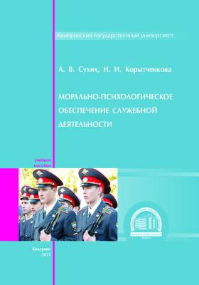 Морально-психологическое обеспечение служебной деятельности: учебное пособие