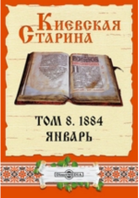Киевская Старина. 1884. Т. 8, Январь