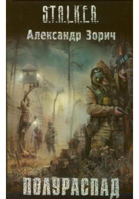Полураспад : Фантастический роман