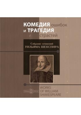Комедия ошибок и трагедия страстей. Собрание сочинений У. Шекспира