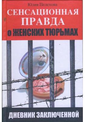 Сенсационная правда о женских тюрьмах в России. Дневник заключенной
