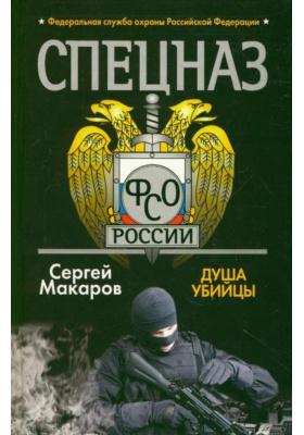 Спецназ ФСО России. Душа убийцы : Роман