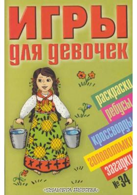 Игры для девочек № 34 : Раскраски, головоломки, загадки, кроссворды, ребусы