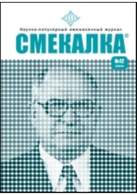 Смекалка: журнал. 2011. № 12