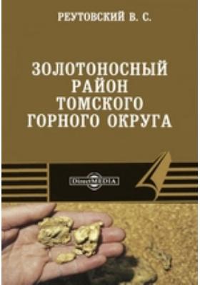 Золотоносный район Томского горного округа