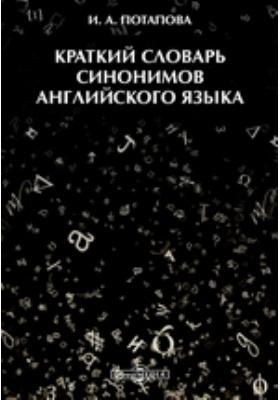 Краткий словарь синонимов английского языка