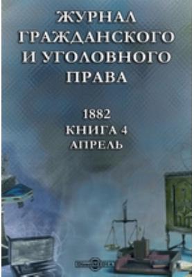 Журнал гражданского и уголовного права: журнал. 1882. Книга 4, Апрель