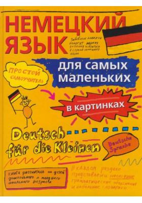 Немецкий язык для самых маленьких. В картинках = German for Beginners : Простой самоучитель