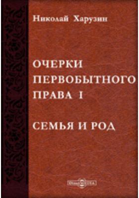 Очерки первобытного права. I. Семья и род