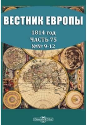 Вестник Европы. 1814. № 9-12. 1814 г, Май-июнь, Ч. 75