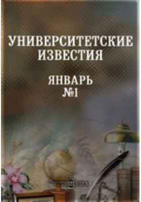 Университетские известия. Январь. №1: газета. 1863